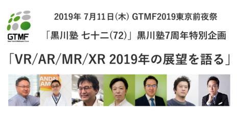 7/11にVR/AR/MR/XRの展望を語る「第72回黒川塾」が開催