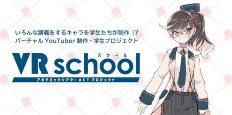 近畿大学、6/13よりバーチャルYouTuberのオリジナル動画を配信開始