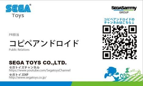 セガトイズがVTuber社員を採用 「東京おもちゃショー2019」のブースにて来場者を出迎え