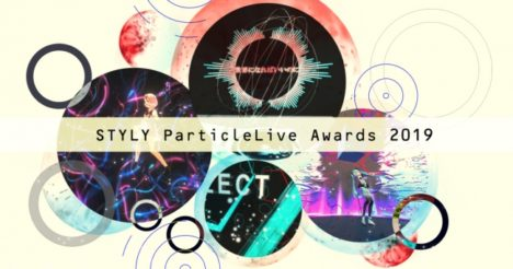 Psychic VR Lab、VR空間で開かれる新たなライブ表現の創出を目的としたVRコンテンツアワード「STYLY ParticleLive Awards 2019」を開催