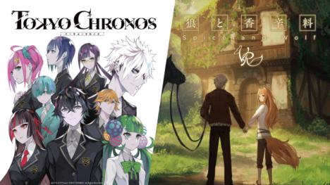 「東京クロノス」×「狼と香辛料VR」 日本発のVRコンテンツをコミュニケートするプロジェクト「AniVR Japan」が始動