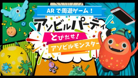 ARエンタメのENDROLLが「アソビル」とコラボ 7/13にAR周遊ゲーム「アソビルパーティ ~とびだせ!アソビルモンスター~」を開催