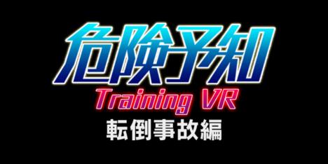 サンダーボルト インタラクティブ、労働災害VR「危険予知トレーニングVR~転倒事故編~」を発売