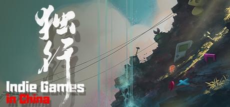 中国のインディーゲームディベロッパーを追ったドキュメンタリー映画「独行」日本語版がSteamにて6/25に配信