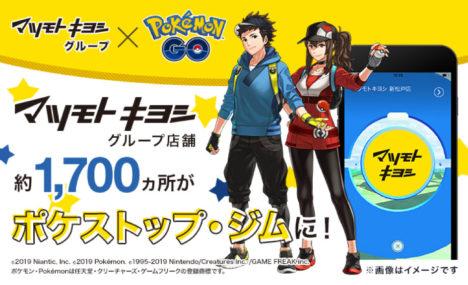 マツモトキヨシグループの店舗が「Pokémon GO」の新たなポケストップ&ジムに