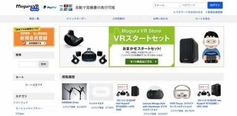 Mogura、法人向け会員制ECサイト「Mogura VR Store」を公開
