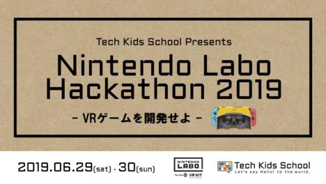 CA Tech Kids、VRゲーム開発に挑戦するハッカソン「Nintendo Labo Hackathon 2019」を今夏も開催