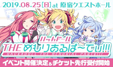 DeNA、ニュースアプリ「ハッカドール」のフィナーレを飾るイベントスペシャルイベント「ハッカドール THE めもりあるぱ〜てぃ!!!」を8/25に開催