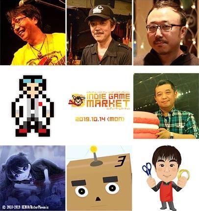 10/14、仙台市にて東北初のインディゲームイベント「インディゲームマーケット」開催