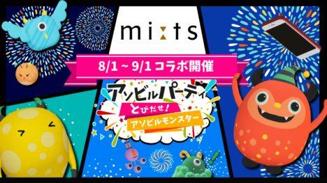 周遊型ARゲーム「アソビルパーティ」、8/1よりミーツ国分寺で夏休み限定開催
