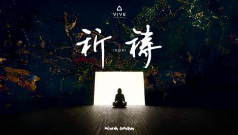 現代アーティスト小松美羽×HTC VIVE ORIGINALSの共同制作VR作品「祈祷=INORI」が第76回ヴェネツィア国際映画祭VR部門にノミネート