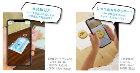 次世代型テーマパーク「リトルプラネット」と連動したARあそび体験アプリ「AR PLAYGROUND」がリリース