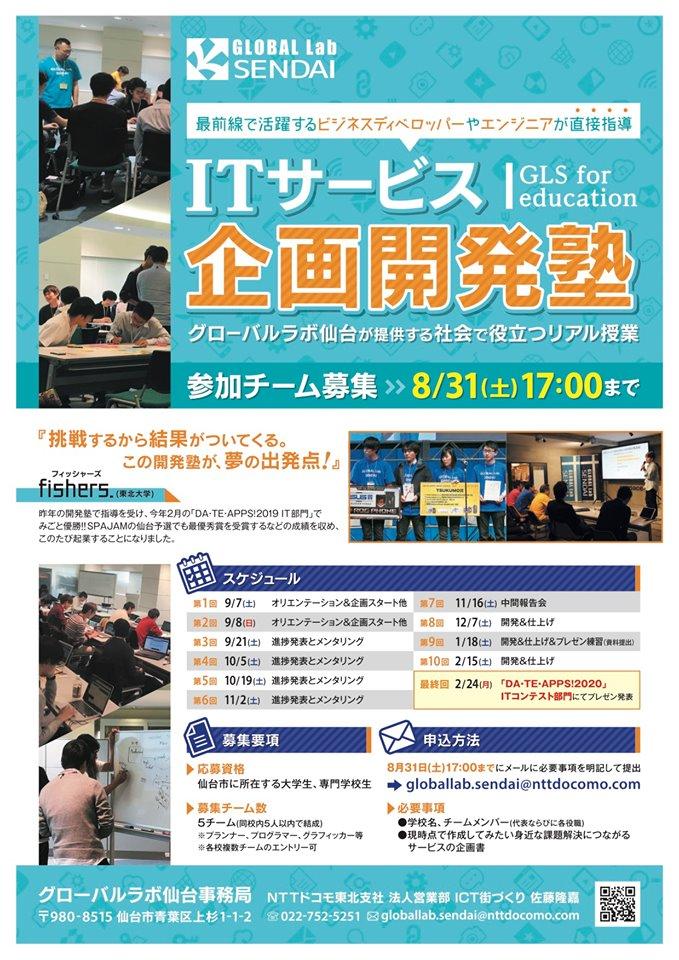 グローバルラボ仙台、学生を対象としたゲーム&ITサービス開発塾「GLS for Education」の第4期生を募集開始