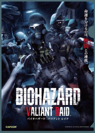 「バイオハザード」のVRアクティビティ「BIOHAZARD VALIANT RAID」のプレイ予約が開始