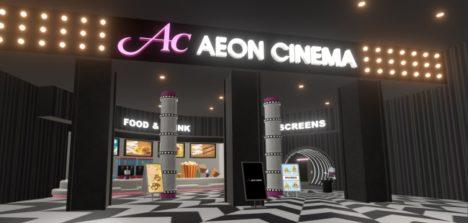 ソーシャルVRサービス「cluster」内にイオンシネマのバーチャル劇場「イオンシネマVR」がオープン VR映画バラエティ「イオンシネマVR in cluster」開催決定