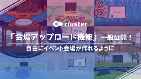 ソーシャルVRサービス「cluster」、誰でも自由にオリジナルイベント会場をアップロードできる新機能を一般公開