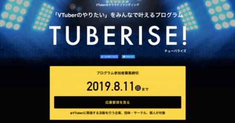 CAMPFIRE、VTuberを支援するクラウドファンディングプログラム「TUBERISE!」を開始