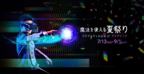 ARスポーツ「HADO」を展開するmeleap、東京・お台場にて最新テクノロジーで遊べる「魔法を使える夏祭り」を開催