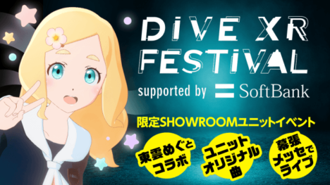 SHOWROOMにて「DIVE XR FESTIVAL supported by SoftBank」出演権イベントが開催決定