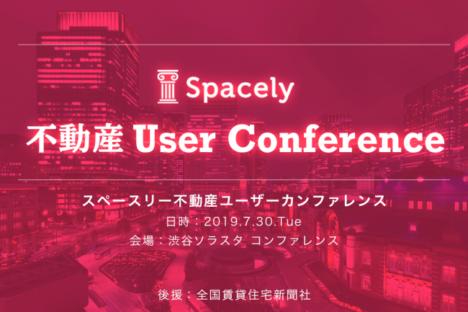 VRクラウドソフト「スペースリー」、初の全国規模のユーザーカンファレンスを開催