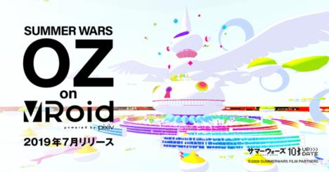 映画「サマーウォーズ」が公開から10周年! 「OZ on VRoid powered by pixiv」が7月に開催決定