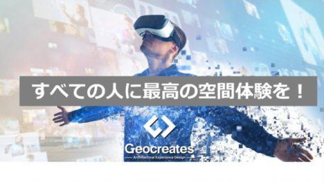VR用SaaS「ToPolog」技術を有するジオクリエイツが第三者割当増資を実施