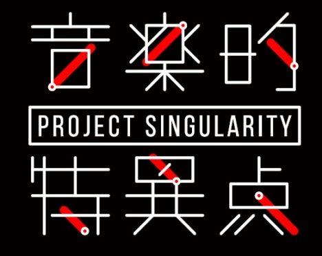 ARを活用したVTuberによる音楽フェス「Project Singularity 音楽的特異点 Vol.0」が8月に開催