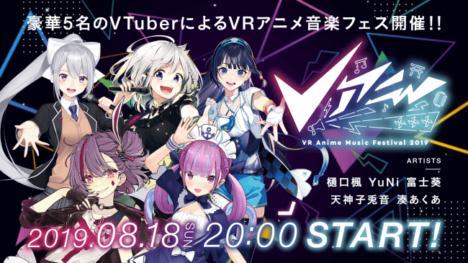 VRアニメミュージックフェスティバル「Vアニ 2019」、全国30か所のJOYSOUND直営店でライブ・ビューイングが開催決定