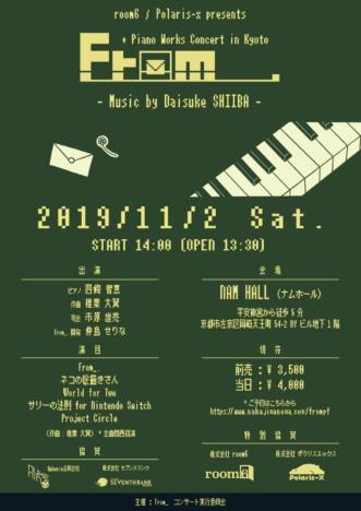 ゲーム楽曲の多く手掛ける作曲家の椎葉大翼氏、11月に京都でピアノコンサートを開催