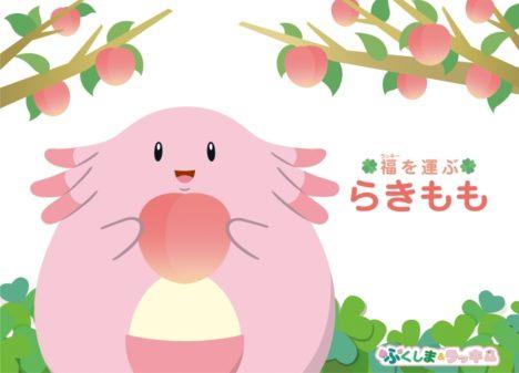 福島県の応援ポケモン「ラッキー」の観光キャンペーンが7/22よりスタート