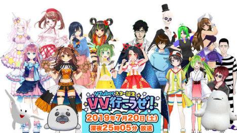 中京テレビ、VTuber界のスターを発掘する番組「VTuberスター誕生 VV行こうぜ!」を放送