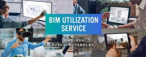 キャドセンター、BIMデータを活用しAR・VRコンテンツ制作を行うサービスを開始