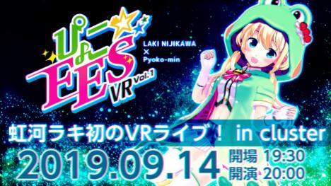 パチスロメーカー山佐所属の後輩系VTuber「虹河ラキ」、初のVRライブ「ぴょこ☆FES VR Vol.1 in cluster」を開催決定