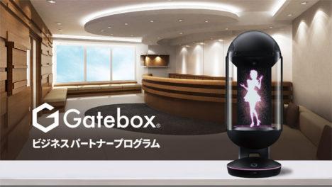 ハニカムラボとGatebox、バーチャルホームロボット「Gatebox」のビジネス活用で基本合意