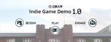 立教大学、10月に「Indie Game Demo 1.0」を開催 インディ系のディベロッパーを募集