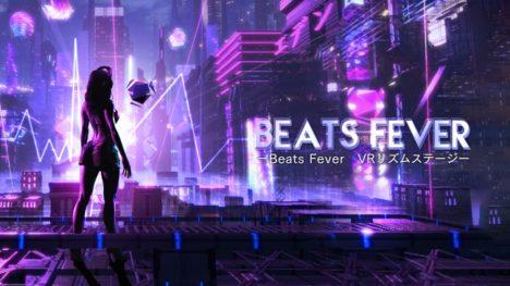 PS VR向けVRリズムアクションゲーム「BEATS FEVER VRリズムステージ」 、8/19にリリース決定