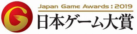 「日本ゲーム大賞2019」の「アマチュア部門」受賞10作品が発表 「東京ゲームショウ2019」にて試遊も可能