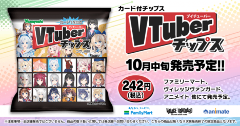 VTuberのカード付きチップス「VTuberチップス」が発売決定