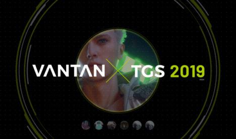 バンタン、東京ゲームショウ2019にVRを中心とした20作品以上のゲームを展示