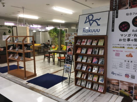 【仙台コワーキングスペース巡り Vol.11】仙台フォーラス6階の2/3がコワーキングスペース&漫画カフェに!インスタ映え確実な新感覚空間「Rakuu」