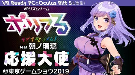 VTuber「朝ノ瑠璃」が登場するVRリズムゲーム「ポリフる feat.朝ノ瑠璃」が東京ゲームショウ2019に出展