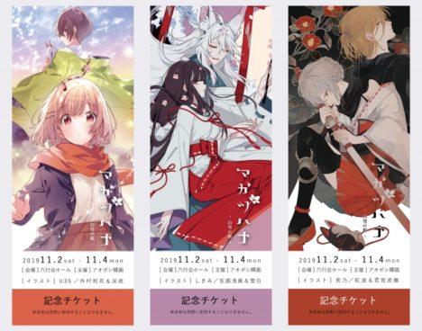 3Dホログラム×殺陣の新感覚朗読劇「マガツハナ -白雪の桜-」、8/24よりチケット先行発売を開始