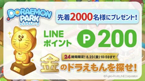 ドラえもんのスマホ向けパズルゲーム「LINE:ドラえもんパーク」、事前登録受付を開始