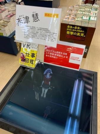 ハロー取締役の赤津慧氏の初著作「VRが変える これからの仕事図鑑」が発刊 ホログラム技術を活用した書籍プロモーションをTSUTAYA2店舗にて開始