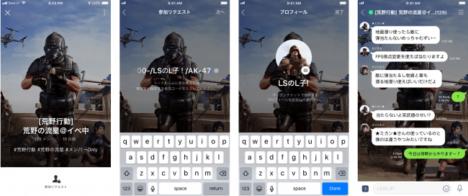 LINE、トークルームごとにプロフィール設定を変更できる新機能「OpenChat」を提供開始