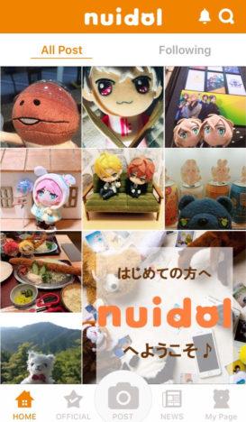 【やってみた】ぬいぐるみやドールを撮影する「ぬい撮り」専用の写真投稿コミュニティアプリ「nuidol」(ヌイドル)