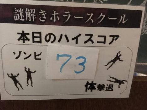 【レポート】お化け屋敷×謎解き×シューティング! VR謎解きホラースクール「360度1分の脱出」