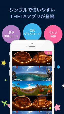 「RICOH THETA」シリーズのスマホ向けアプリ「かんたん360 for RICOH THETA(未定)」が8月にリリース