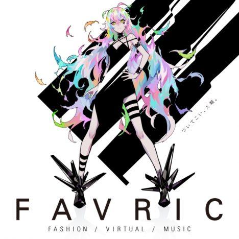 世界初VRファッションリアルライブイベント「FAVRIC」、チケットの先行抽選発売を開始