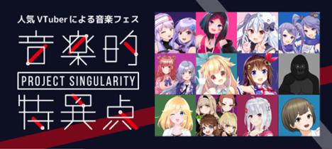 人気VTuberによるミュージックフェス「Project Singularity 音楽的特異点 Vol.0」、有料配信チケットの販売を開始